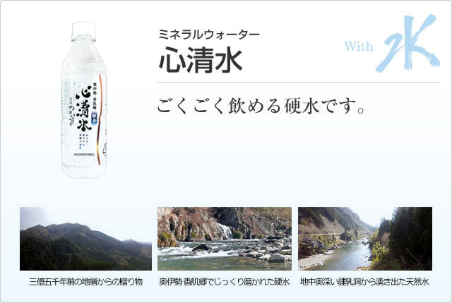 Mineral Water - Kokorokiyomizu,Mineral-rich water with excellent drinkability.